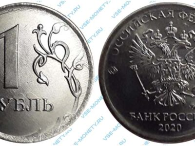1 рубль 2020 года