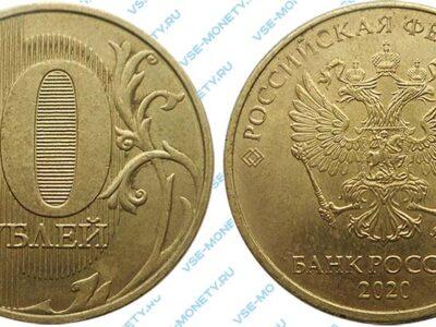 Монета 10 рублей 2020 года