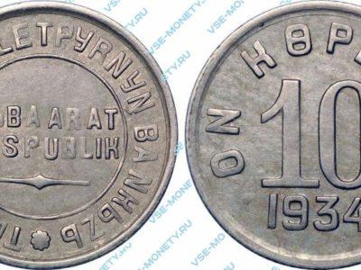 10 копеек 1934 года (Тувинская народная республика)