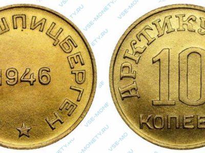 10 копеек 1946 Арктикуголь