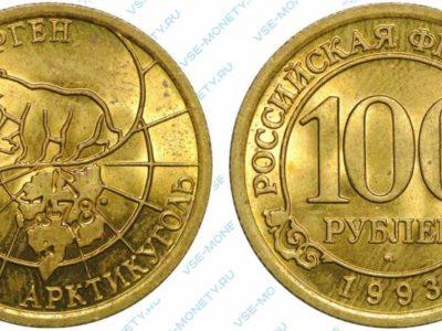 100 рублей 1993 Арктикуголь