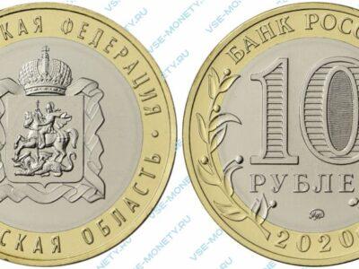 Памятная биметаллическая монета 10 рублей 2020 года «Московская область» серии «Российская Федерация»