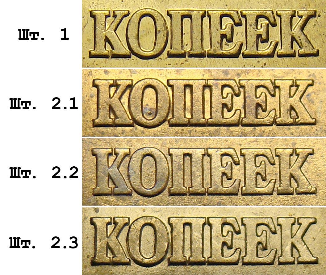 10 копеек современной России, разновидности шт.1, шт.2.1, шт.2.2 и шт.2.3 по АС