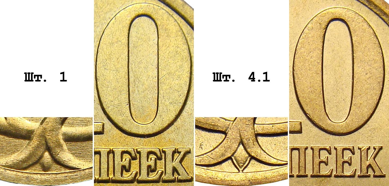 10 копеек современной России, шт.1 и шт.4.1 по АС