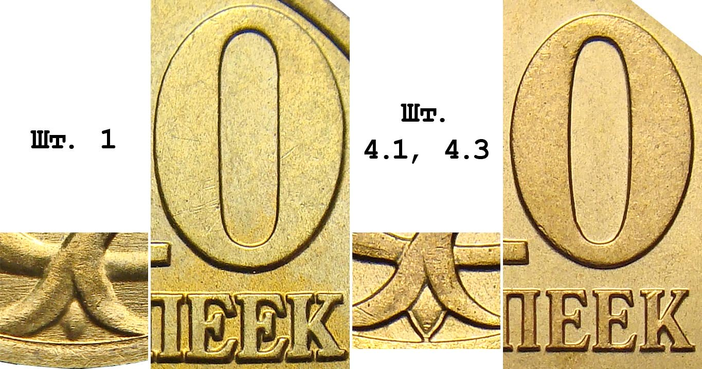 10 копеек современной России, шт.1 и шт.4.1,4.3 по АС