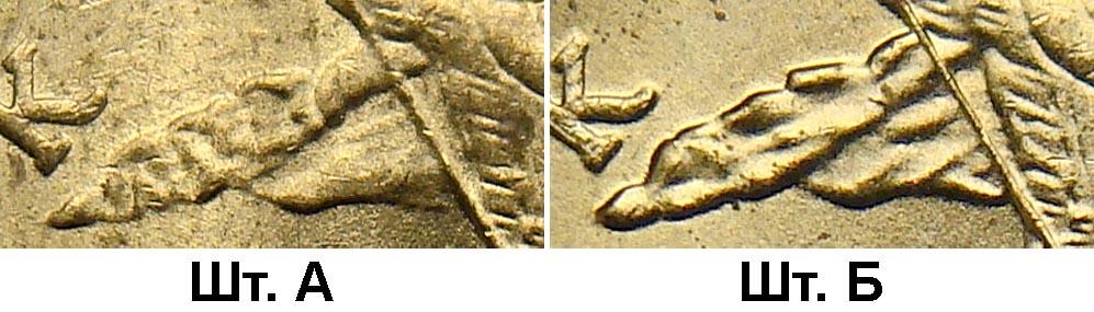 Складки плаща всадника на шт.А и шт.Б 10 копеек 2000 года СП по АС
