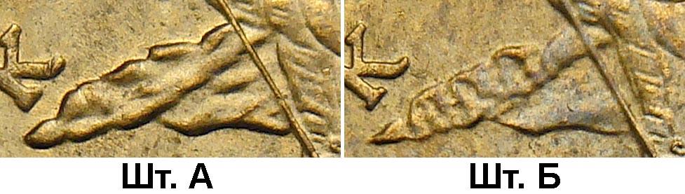 Складки плаща всадника на шт.А и шт.Б 10 копеек 2001 года СП по АС