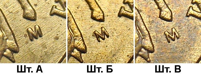 10 копеек 2002 ММД, шт.А, шт.Б и шт.В по АС