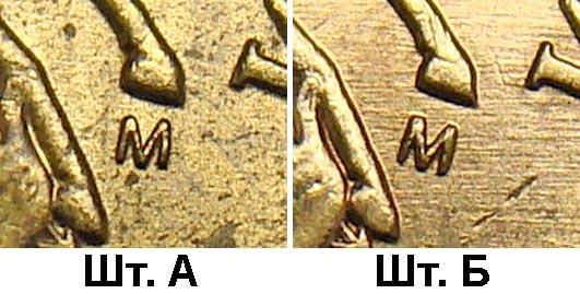 10 копеек 2004 ММД, шт.А и шт.Б по АС