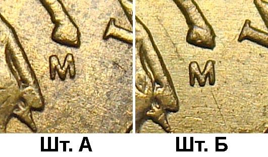 10 копеек 2005 ММД, разновидности шт.А, шт.Б и шт.В по АС
