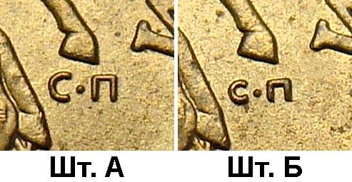 10 копеек 2006 СПМД, разновидности шт.А и шт.Б по АС