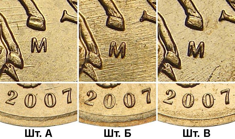 разновидности 10 копеек 2007 ММД, шт.А, шт.Б и шт.В по АС