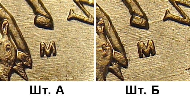 10 копеек 2010 ММД, разновидности шт.А и шт.Б по АС