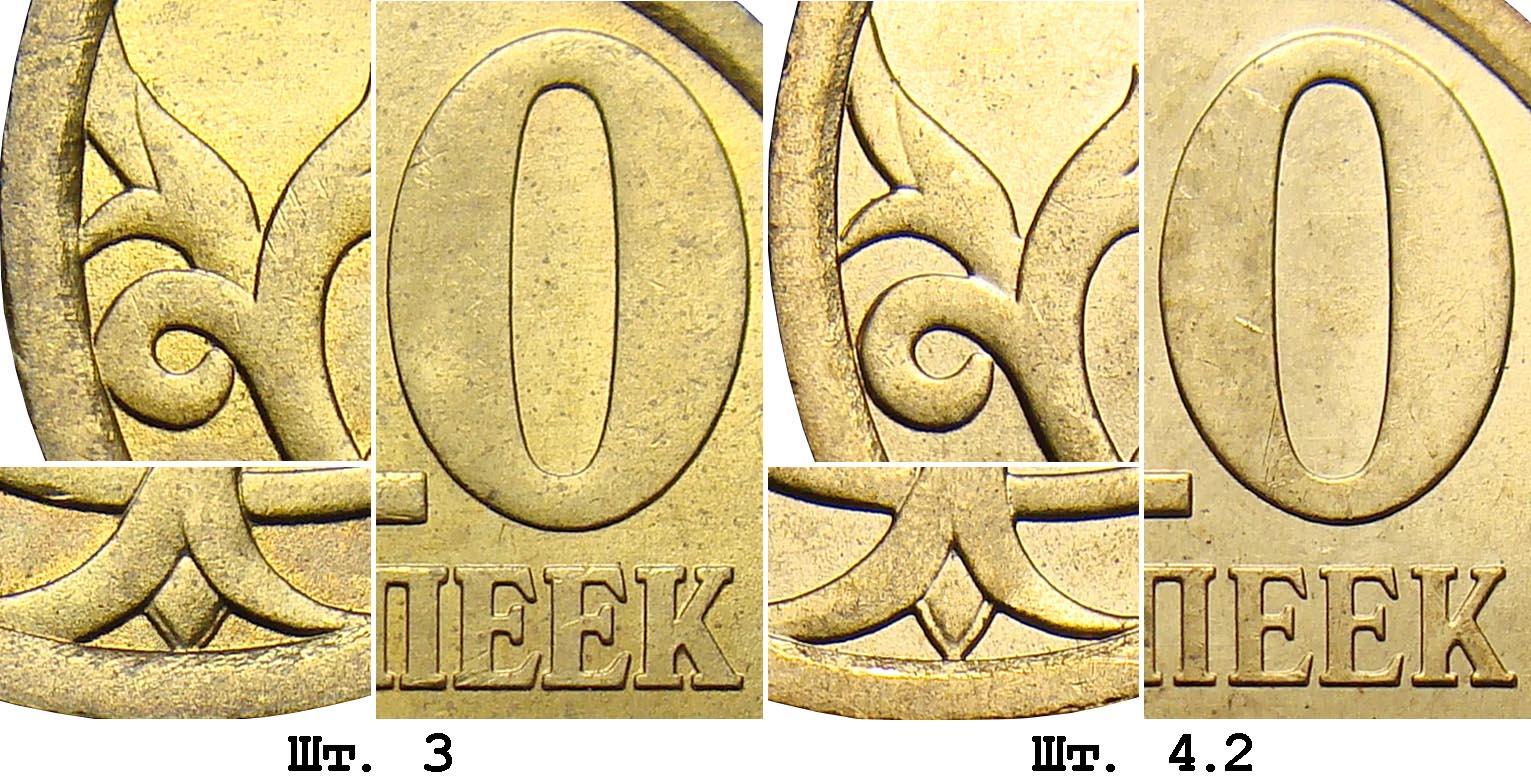10 копеек современной России, шт.3 и шт.4.2 по АС