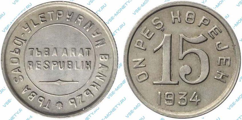 15 копеек 1934 года (Тувинская народная республика)