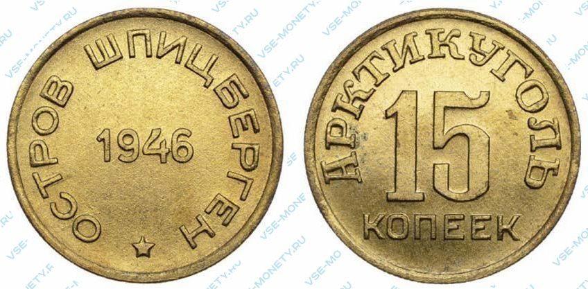 15 копеек 1946 Арктикуголь