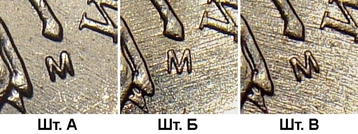 """положение """"М"""" на шт.А, Б и В 1 копейки 2004 года ММД"""
