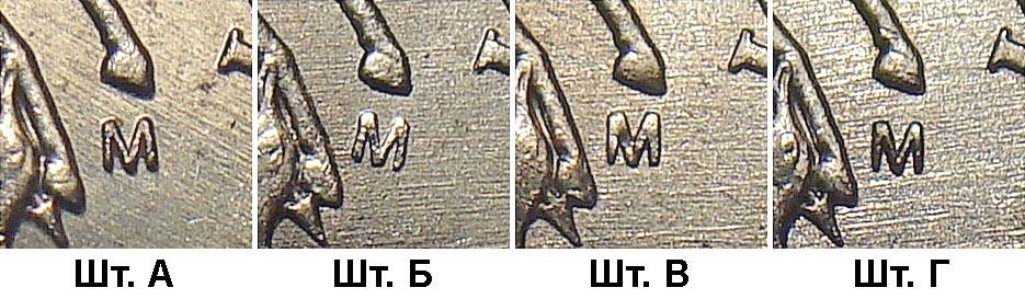 """положение """"М"""" на шт.А,Б,В и Г 1 копейке 2005 года ММД"""
