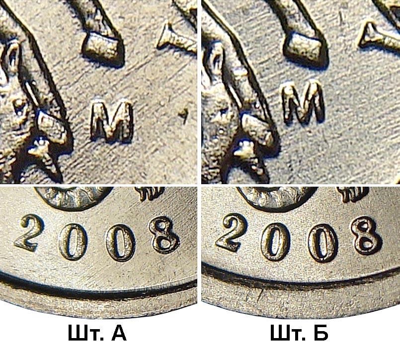 "положение ""М"" на шт.А и шт.Б 1 копейке 2008 года М"