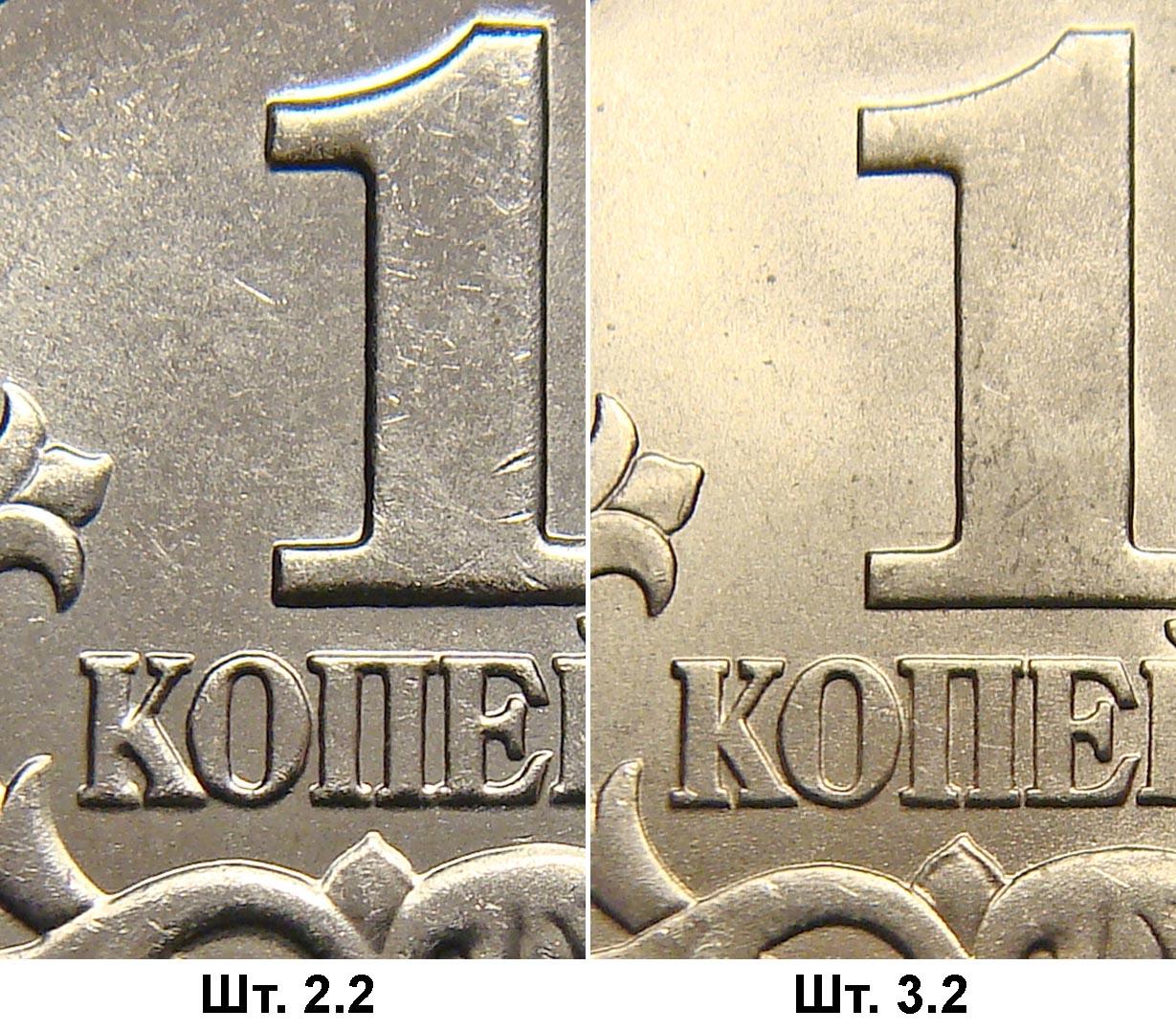 сравнение шт.2.2-3.2 1 копейки по А.Сташкину