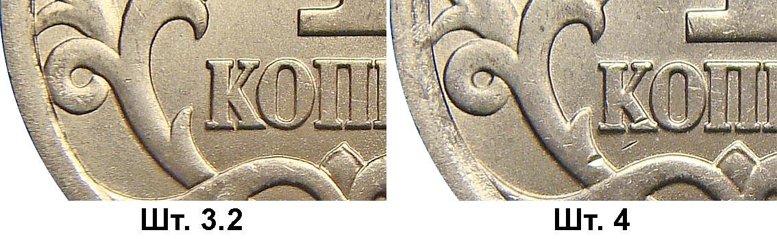 сравнение шт.3.2 и шт.4 для 1 копейки по А.Сташкину