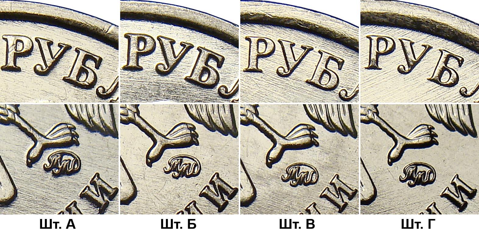 положение монограммы ММД на 1 рубле 2009 года, шт.А, шт.Б, шт.В и шт.Г по АС