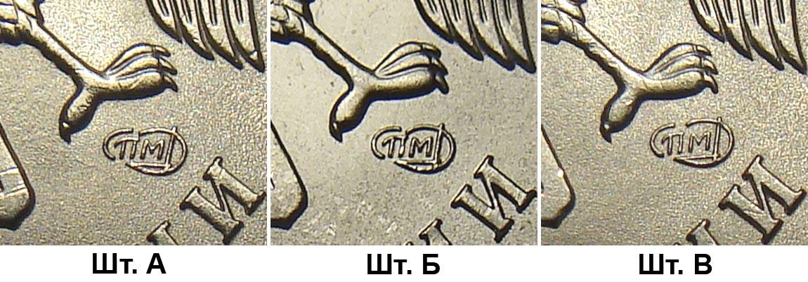 разновидности 1 рубля 2009 СПМД, шт.А, шт.Б и шт.В по АС