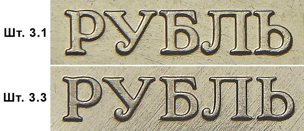 """надпись """"РУБЛЬ"""" на 1 рубле современной России, шт.3.1 и шт.3.3 по АС"""