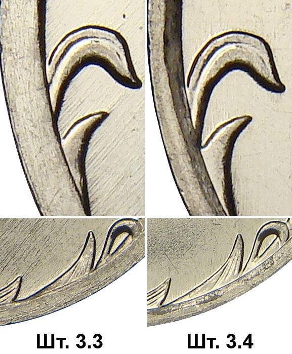 1 рубль современной России, шт.3.3 и шт.3.4 по АС