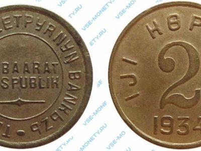 2 копейки 1934 года (Тувинская народная республика)