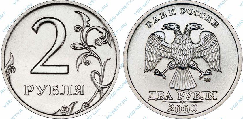 2 рубля 2000 СПМД