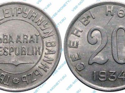 20 копеек 1934 года (Тувинская народная республика)