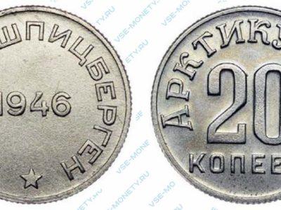 20 копеек 1946 Арктикуголь