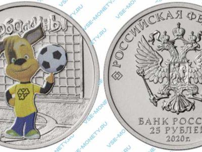 25 рублей 2020 года «Барбоскины» серии «Российская (советская) мультипликация» (цветные)