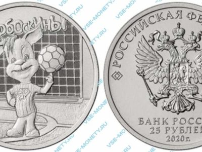 25 рублей 2020 года «Барбоскины» серии «Российская (советская) мультипликация»