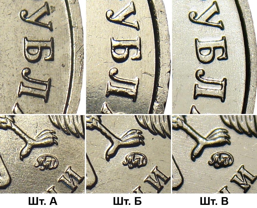 положение монограммы ММД на 2 рублях 2009 года, шт.А, шт.Б и шт.В по АС