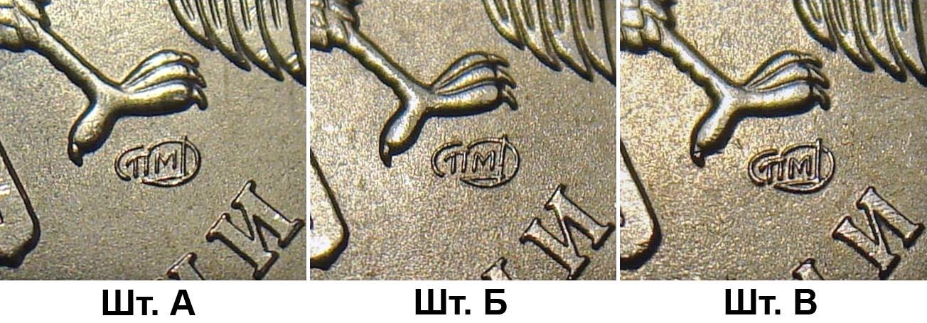 положение монограммы СПМД на 2 рублях 2009 года, шт.А, шт.Б и шт.В по АС