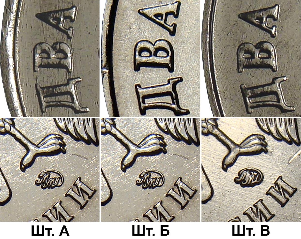 положение монограммы ММД на 2 рублях 2010 года, шт.А, шт.Б и шт.В по АС