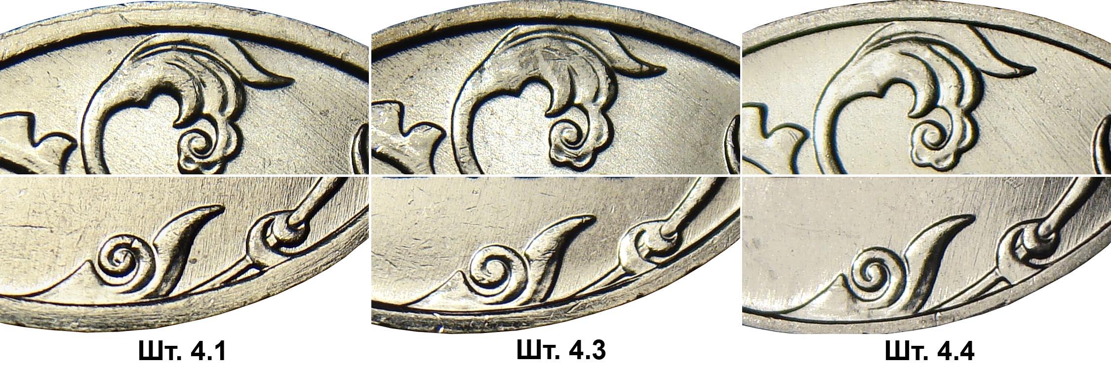 2 рубля современной России, шт.4.1, шт.4.3 и шт.4.4 по АС