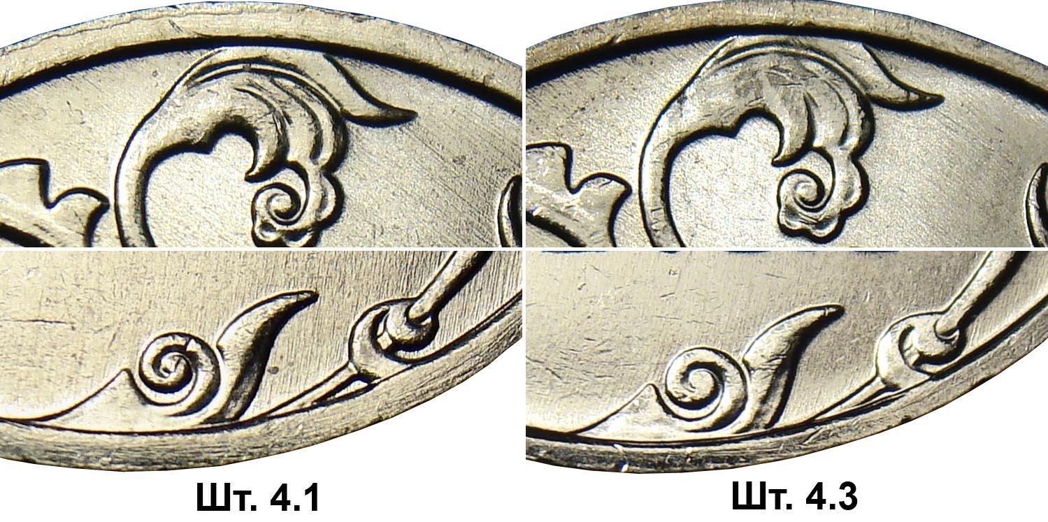 2 рубля современной России, шт.4.1 и шт.4.3 по АС