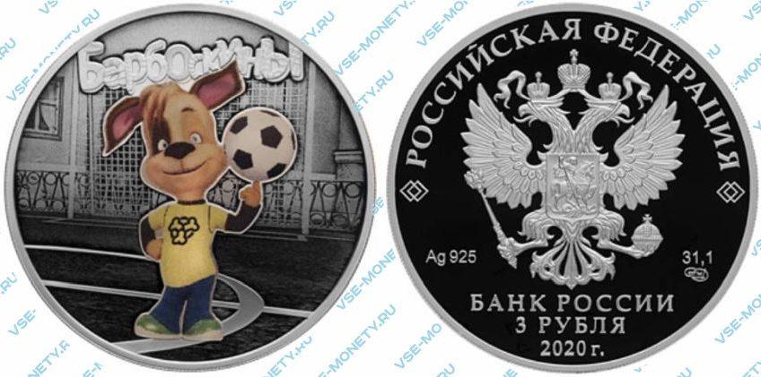 3 рубля 2020 года «Барбоскины» серии «Российская (советская) мультипликация»
