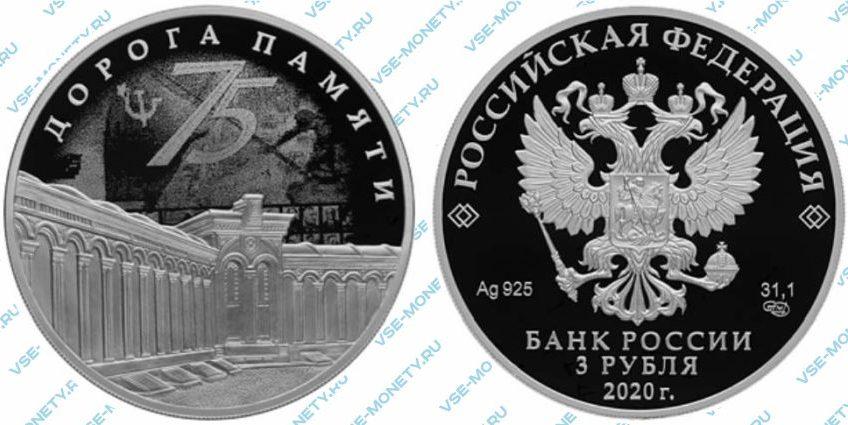 3 рубля 2020 года «Дорога памяти»