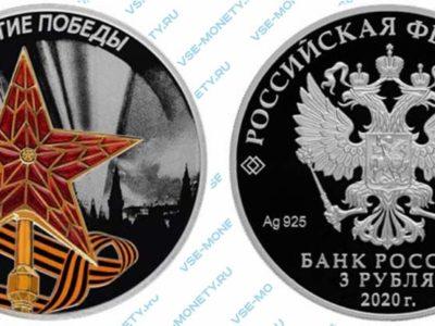 3 рубля 2020 «75-летие Победы советского народа в Великой Отечественной войне 1941–1945 гг.»