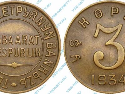 3 копейки 1934 года (Тувинская народная республика)