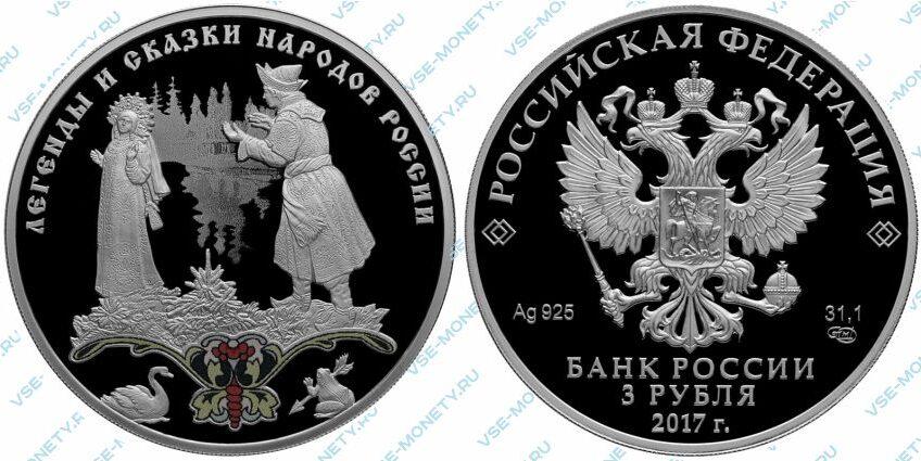 Юбилейная серебряная монета 3 рубля 2017 года «Царевна-лягушка» серии «Легенды и сказки народов России»