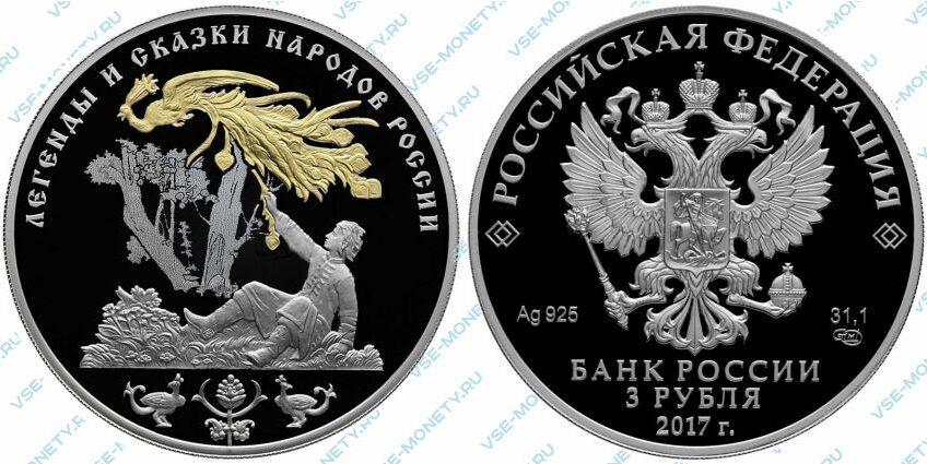 Юбилейная серебряная монета 3 рубля 2017 года «Жар-птица» серии «Легенды и сказки народов России»