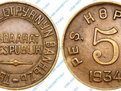 5 копеек 1934 года (Тувинская народная республика)