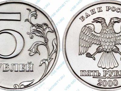 5 рублей 2000 СПМД
