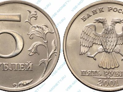 5 рублей 2001 ММД