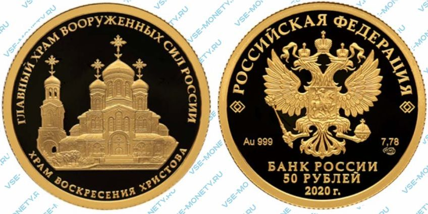 50 рублей 2020 «Комплекс Храма Воскресения Христова»